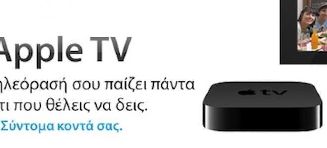 Το Apple TV επίσημα στην Ελλάδα