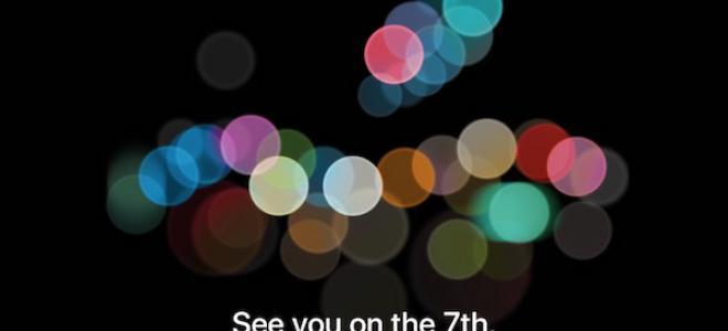 Η πρόσκληση της Apple για το Event της 7ης Σεπτεμβρίου